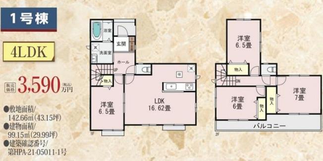 □■平塚市中原 新築戸建て 全3棟■□