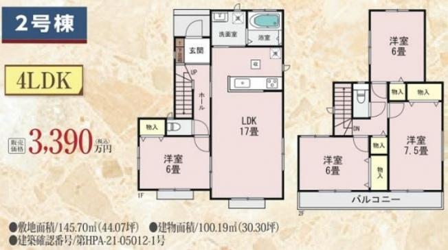 【間取り】□■平塚市中原 新築戸建て 全3棟■□