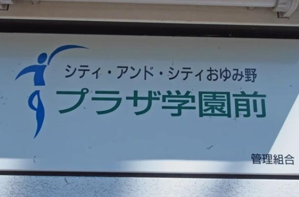 【外観】プラザ学園前第14号棟