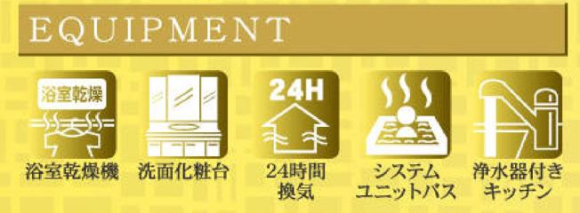 【設備】新築 藤沢市石川5丁目 5号棟