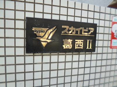 【設備】スカイピア葛西2