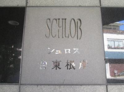 【その他】シュロス台東根岸