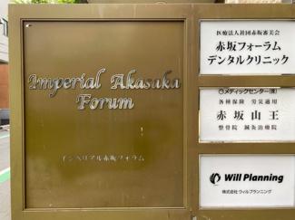 【その他】インペリアル赤坂フォラム