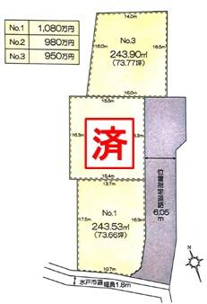 【土地図】見川3丁目土地