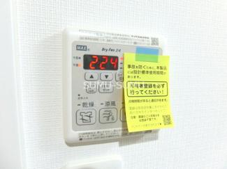 【設備】エフ・パークレジデンス横浜反町3247