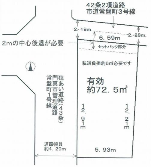 【土地図】常盤町売土地
