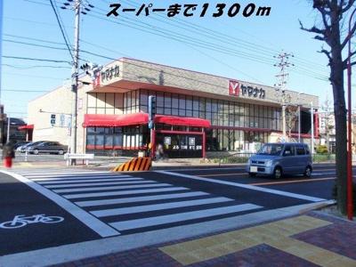 ヤマナカまで1300m