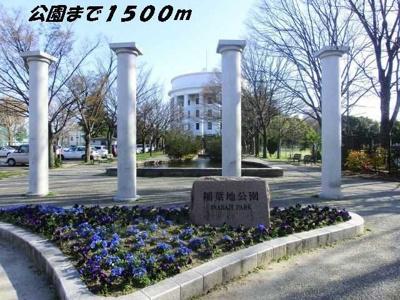 稲葉地公園まで1500m