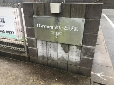 【外観】D-roomさいとぴあ