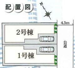 閑静な住宅街に限定2棟販売! 前面道路は4.3mもあり、安心して駐車ができます♪