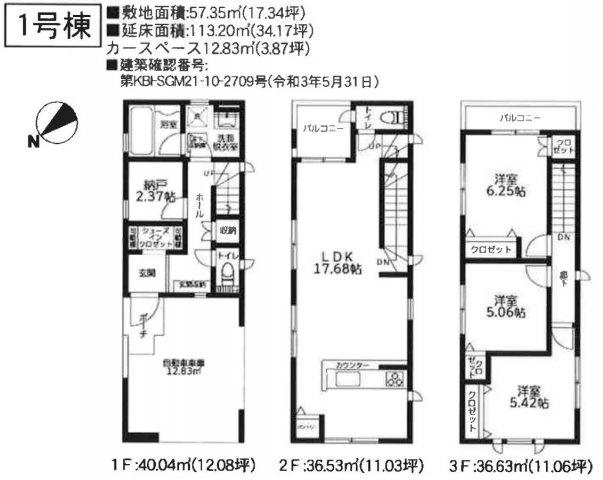 新築 平塚市夕陽ケ丘4期 1号棟