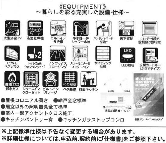 【設備】新築 平塚市夕陽ケ丘4期 1号棟