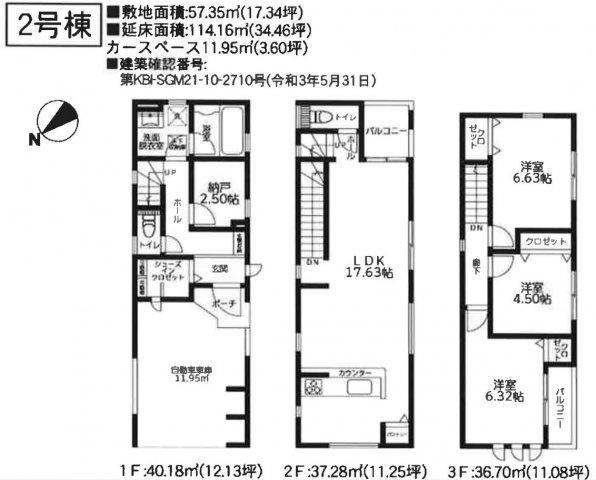 新築 平塚市夕陽ケ丘4期 2号棟