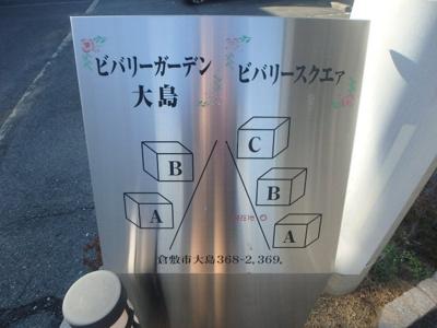 大島 ビバリースクエアC 1LDK その他