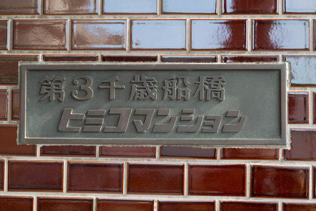【その他】第3千歳船橋ヒミコマンション
