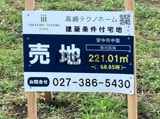 こちらは当社建築部門で注文住宅を建築していただくことを条件とした建築条件付の売地です。