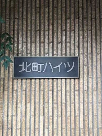【その他】北町ハイツ