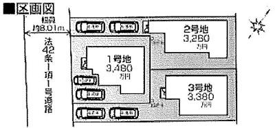 【区画図】本堅田6丁目 第15 分譲3区画 2号地