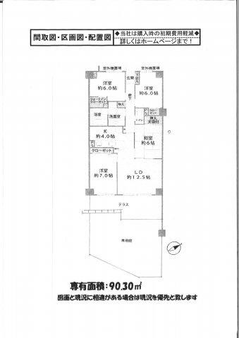 ◇このマンションの仲介手数料は無料です◇ ゼファー船橋薬園台パークグランデ 滝台1丁目 専用庭のある1階部分のお部屋です!
