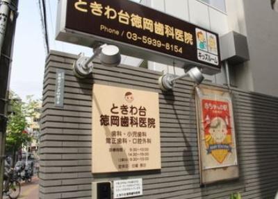 【周辺】Monte Verde Tokiwadai(モンテヴェルデトキワダイ)