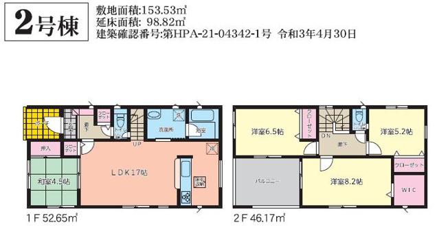 2号棟 4LDK+WIC 主寝室には広々と収納が出来るWIC完備!すっきりきれいに片付きますよ。
