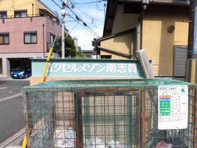 【その他共用部分】エクセルメゾン南志賀