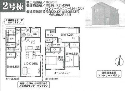 【区画図】潮来市日の出20-2期 新築戸建 2号棟