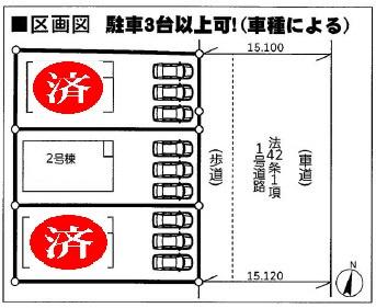 【区画図】潮来市潮来 第2 新築戸建 全3棟