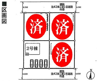 【区画図】潮来市日の出 第6 新築戸建 全4棟