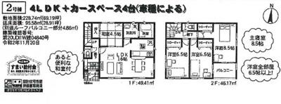 【区画図】潮来市日の出 第6 新築戸建 4号棟