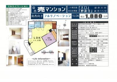 【その他】マンション 東急東横線 妙蓮寺駅 JR横浜線 大口駅