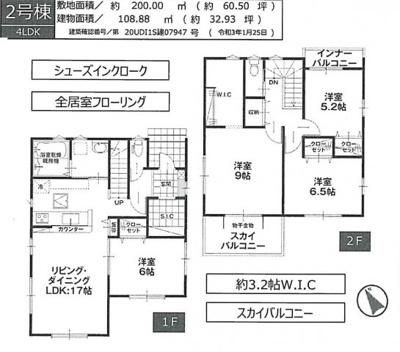 【バルコニー】稲敷郡阿見町31期 うずらの 新築戸建 全4棟