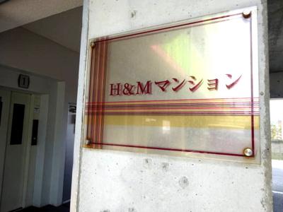【その他】H&Mマンション
