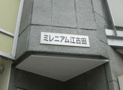 【その他】ミレニアム江古田