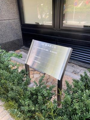 【その他】プリメージ桜木町