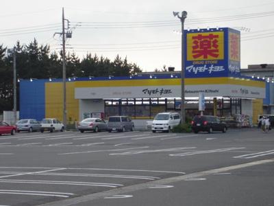 マツモトキヨシ神栖店(ドラッグストア)まで350m