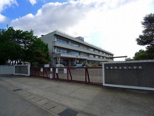 太田市立旭小学校まで1100m