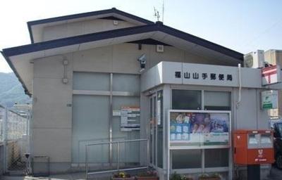 福山山手郵便局まで220m