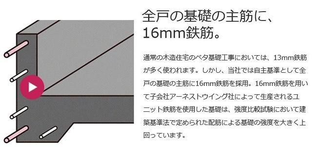 基礎の主鉄筋には16mmの鉄筋を採用土台から強固に建てます