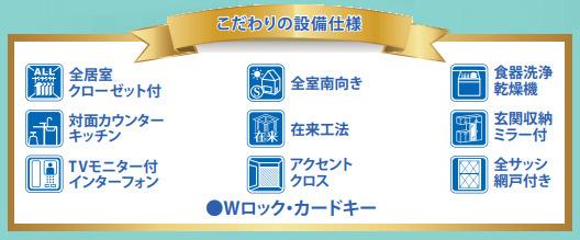 【その他】新築 茅ヶ崎市松浪2丁目 3号棟