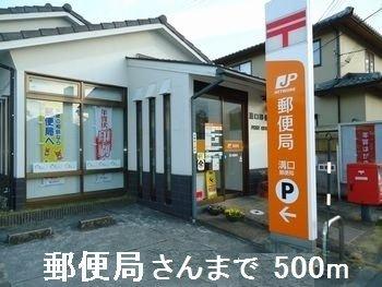 郵便局さんまで500m