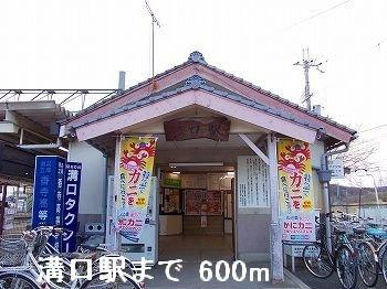 JR播但線溝口駅まで600m