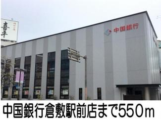 中国銀行まで550m