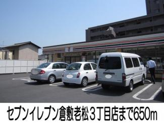 セブンイレブン倉敷老松3丁目店まで650m