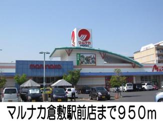 マルナカ倉敷駅前店まで950m
