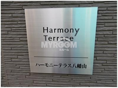 【その他】ハーモニーテラス八幡山