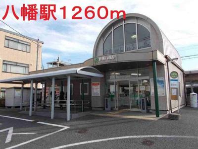 八幡駅まで1260m