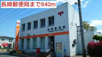 長崎郵便局まで840m