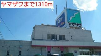 ヤマザワまで1310m