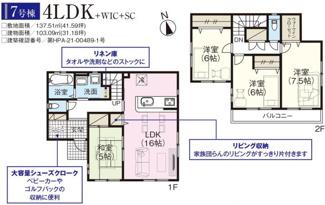 リネン庫 全室南向き WIC SIC 千葉市 矢作町 全8棟 7号棟